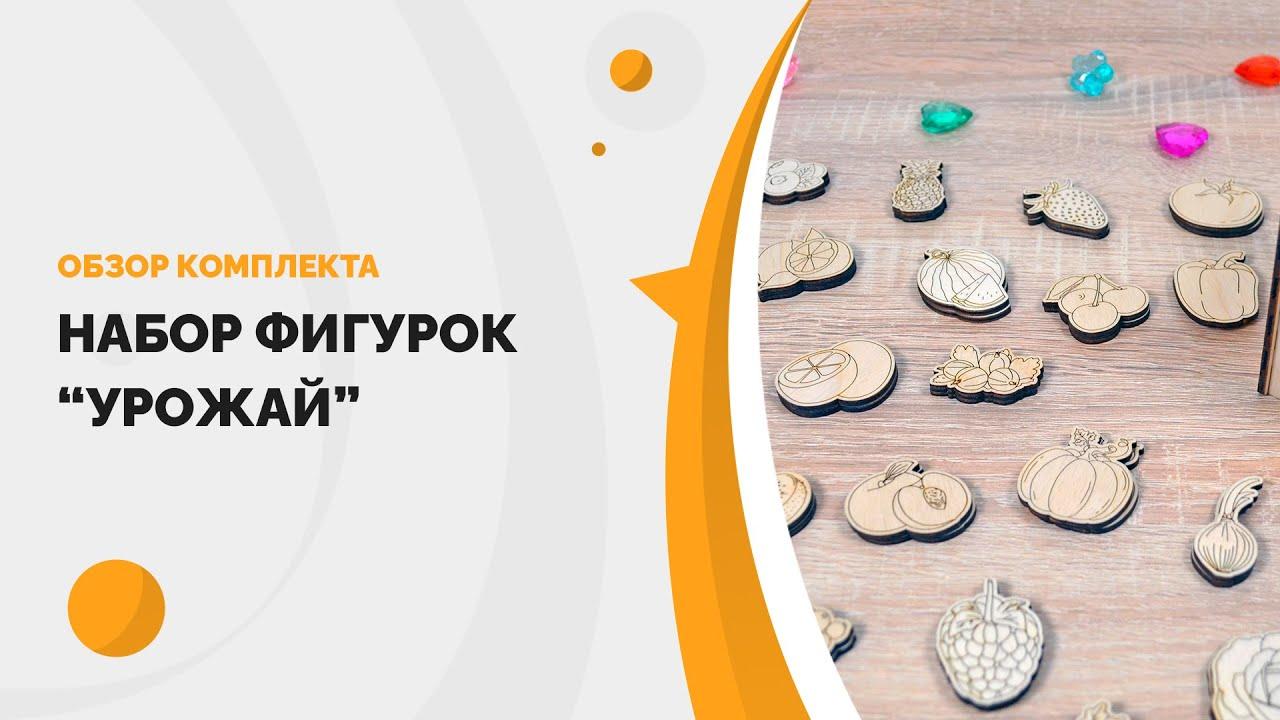"""Набор фигурок """"Урожай"""" от Умнясиков"""