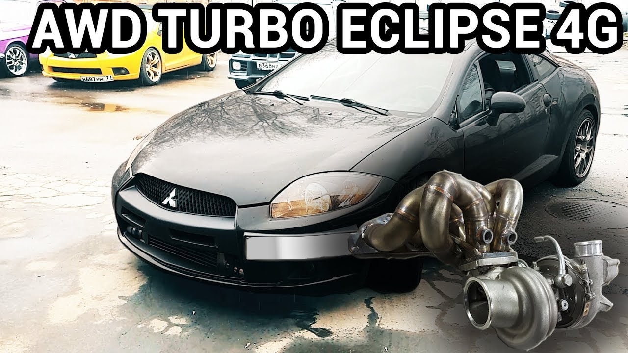2009 Mitsubishi Eclipse Gs 4g Turbo Awd Swap Make Exhaust Manifold Downpipe