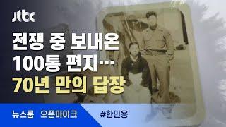 """[오픈마이크] """"그리운 그대에게"""" 전쟁 중 보내온 100통 편지…70년 만의 답장  / JTBC 뉴스룸"""