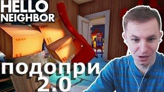 №328: ЧЕЛЛЕНДЖ ПОДОПРИ СОСЕДА 2 Hello Neighbor | Привет Сосед Challenge