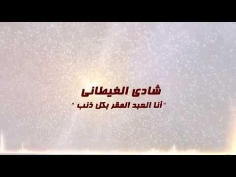 Shady El-Ghetany Ana Al'abd (Sufi Islamic prayer ) شادى الغيطاني إبتهال أنا العبدُ
