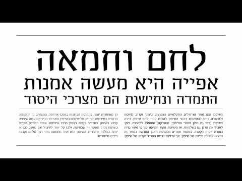 Shipon (Rye) - New Hebrew font