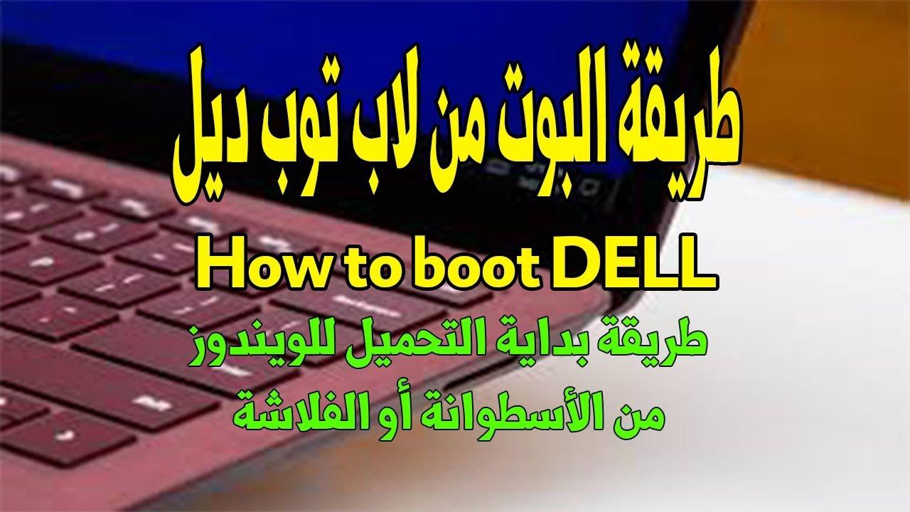 طريقة البوت من لاب توب ديل Dell طريقة بداية التحميل للويندوز من الاسطوانة او الفلاشة
