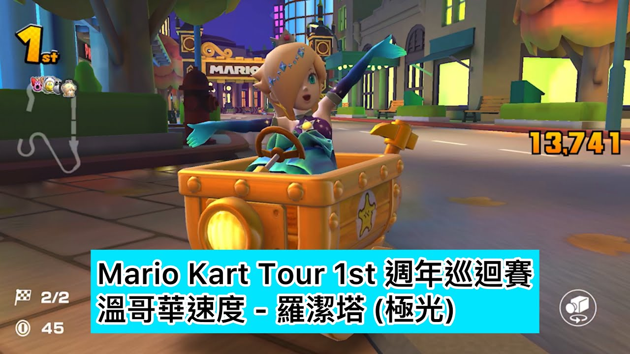 Mario Kart Tour - 溫哥華速度 (羅潔塔 (極光)) - YouTube