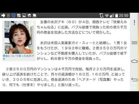 水沢アキ 6億5千万円借金完済「何でもやった」…離婚で慰謝料支払う