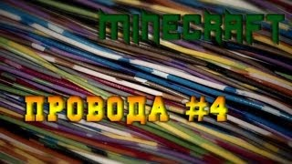 Провода-4#-Лысые разговоры.(Канал-- http://youtube.com/user/thehelplessday Трулав- http://www.youtube.com/user/trulOove Твиттер-https://twitter.com/thehelplessday Свой вопрос задай ..., 2013-05-02T15:55:12.000Z)