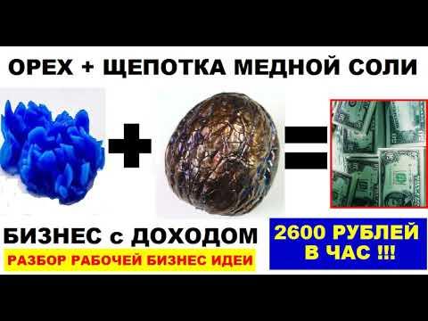 Грецкий орех и Щепотка медной соли = Бизнес с доходом от 2600 руб  в час!