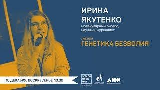 Ирина Якутенко. Лекция «Генетика безволия»