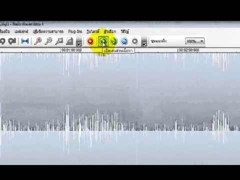 สอนการตัดต่อเพลงในโปรแกรม Nero Wave Editor