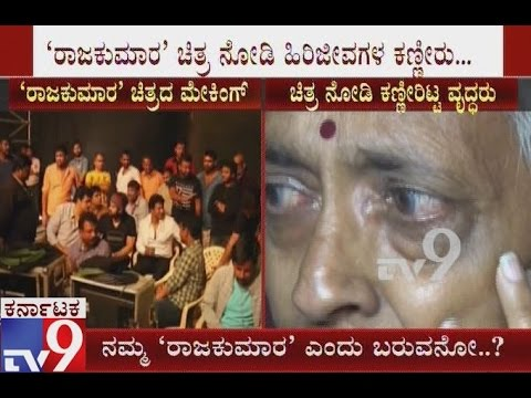 """Old Agers Emotional After Watching Puneeth''s """"Rajakumara"""" Movie In Hassan"""