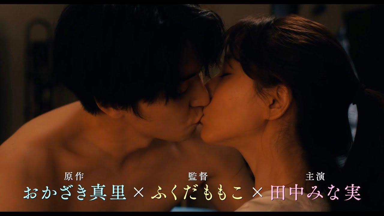 田中みな実、稲葉友とイチャイチャキスも… 初主演映画で独身女性の素顔を熱演 映画「ずっと独身でいるつもり?」本予告