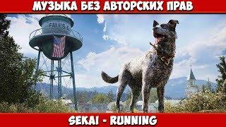 Sekai - Running (NoАП) [Gaming Music]