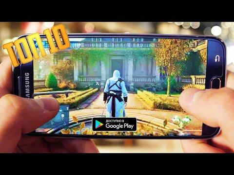 ТОП 10 Лучших Игр С Сюжетом На Android +(ССЫЛКА НА СКАЧИВАНИЕ)