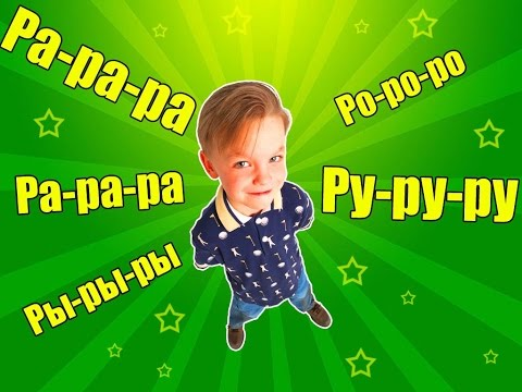 Автоматизация звука Р|Слуховая и зрительная память|learn Russian Language