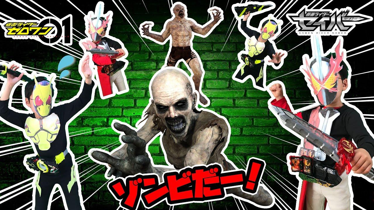 なりきり仮面ライダーセイバー&ゼロワン!ゾンビが襲ってくる!!力を合わせてゾンビと戦うぞ!怖い!