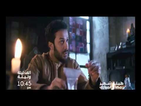 Alef Layle Wa Layle - Episode 12 - Promo