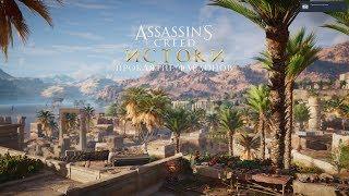 Assassin's Creed  Origins проклятие фараонов часть 103 бой с Нефертити  ультра настройки