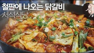 [광주 맛집] 닭갈비로 유명했던 숨어있는 맛집 꼭 한번…