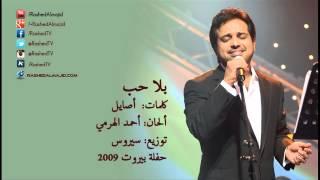 راشد الماجد بلا حب حفلة بيروت 2009
