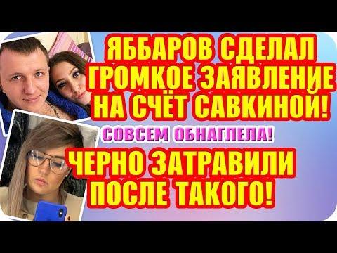Дом 2 Свежие Новости ♡ 7 октября 2019. Эфир (13.10.2019).