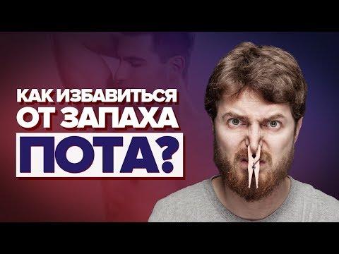 ПОТ. Как избавиться от пота. 6 советов, как избавиться от запаха пота под мышками мужчине навсегда