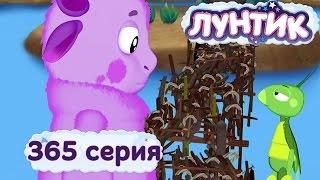 Лунтик и его друзья   365 серия. Мост