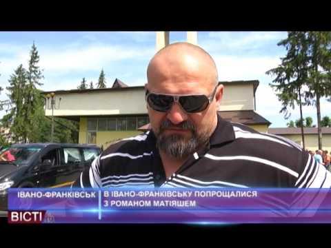 В Івано-Франківську попрощалися з Романом Матіяшем