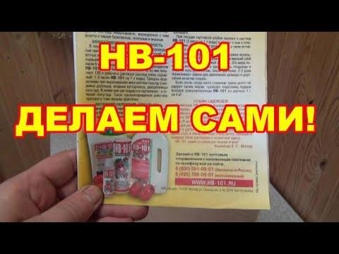 видео: НВ -101 супер препарат готовим САМИ,дешево и сердито.