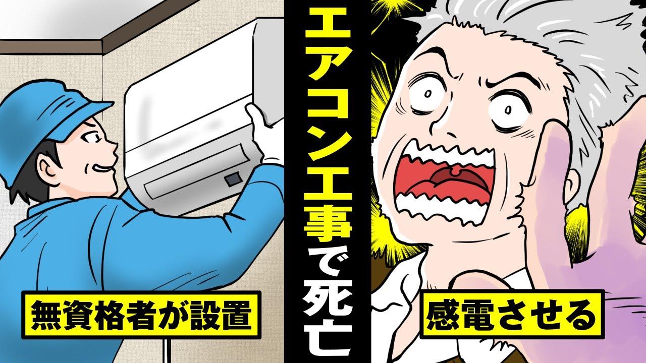 【感電注意】無資格業者のエアコン工事で事故死…遺族から7千万の請求…【法律漫画】