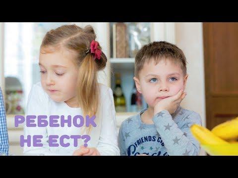 Ребенок не ест: почему и что делать?