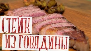 Как пожарить стейк из мраморной говядины. Степень прожарки средняя (медиум рейр, medium rare)