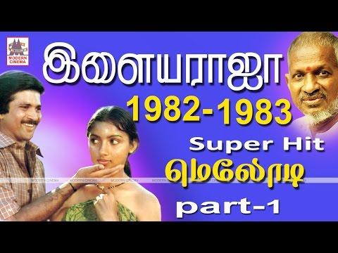 1982 -83  Ilaiyaraja Melody Songs 1982-ல் இருந்து 1983-ல் வெளிவந்த இளையராஜா மெலோடி பாடல்கள் தொகுப்பு