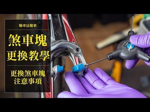 GIANT 捷安特 原廠 碳纖維 框用 剎車皮剎車塊 煞車皮煞車塊PROPEL DBL SLR AERO carbon