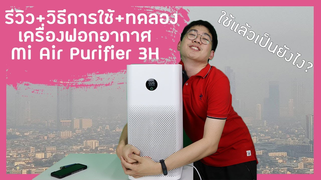 เครื่องฟอกอากาศ Xiaomi Mi Air Purifier3H รุ่นใหม่ ใช้งานยังไง? ละเอียดสุดๆ เจอฝุ่นใครจะชนะ 3933.-