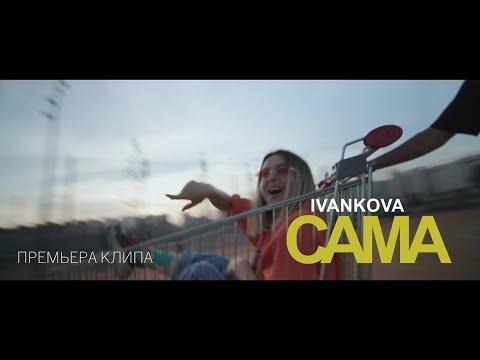 Смотреть клип Ivankova - Сама