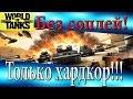 Worls of Tanks СТРИМ ТОЛЬКО ХАРДКОР
