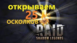★RAID: Shadow Legends★ ОТКРЫТИЕ ОСКОЛКОВ