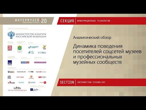 Интермузей -2020 - Динамика поведения посетителей соцсетей музеев и профессиональных музейных сообще