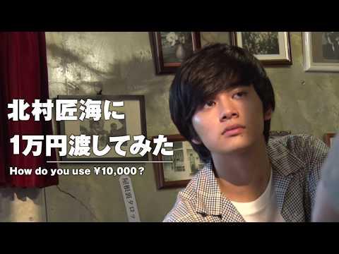 北村匠海(DISH//)のプライベートに迫る!1万円渡したら何に使う?