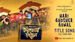 hari-ghosher-gowal-title-song-partha-indra-pankaj-subhabrata-pijush-saha