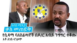 Ethiopia - የሲዳማ ባለስልጣኖች በዶ/ር አብይ ንግግር ተቆጡ | Dr. Abiy Ahmed | Legesse Lanqamo | Sidama Referendum