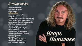 Игорь Николаев | ЛУЧШИЕ ПЕСНИ