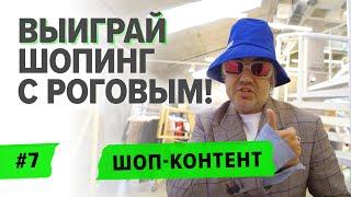 ШОП-КОНТЕНТ: Рогов простил Гуччи, гость - Елена Крыгина, много шопинга и супер конкурс!/ ВЫПУСК 7