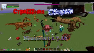 Страшная сборка Minecraft 1.7.10