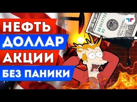 TeleTrade: Утренний обзор, 05.04.2018 – Нефть, доллар, акции: без паники