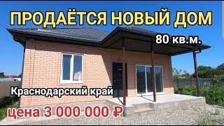 ПРОДАЕТСЯ НОВЫЙ ДОМ ЗА 3 000 000 РУБЛЕЙ В КРАСНОДАРСКОМ КРАЕ