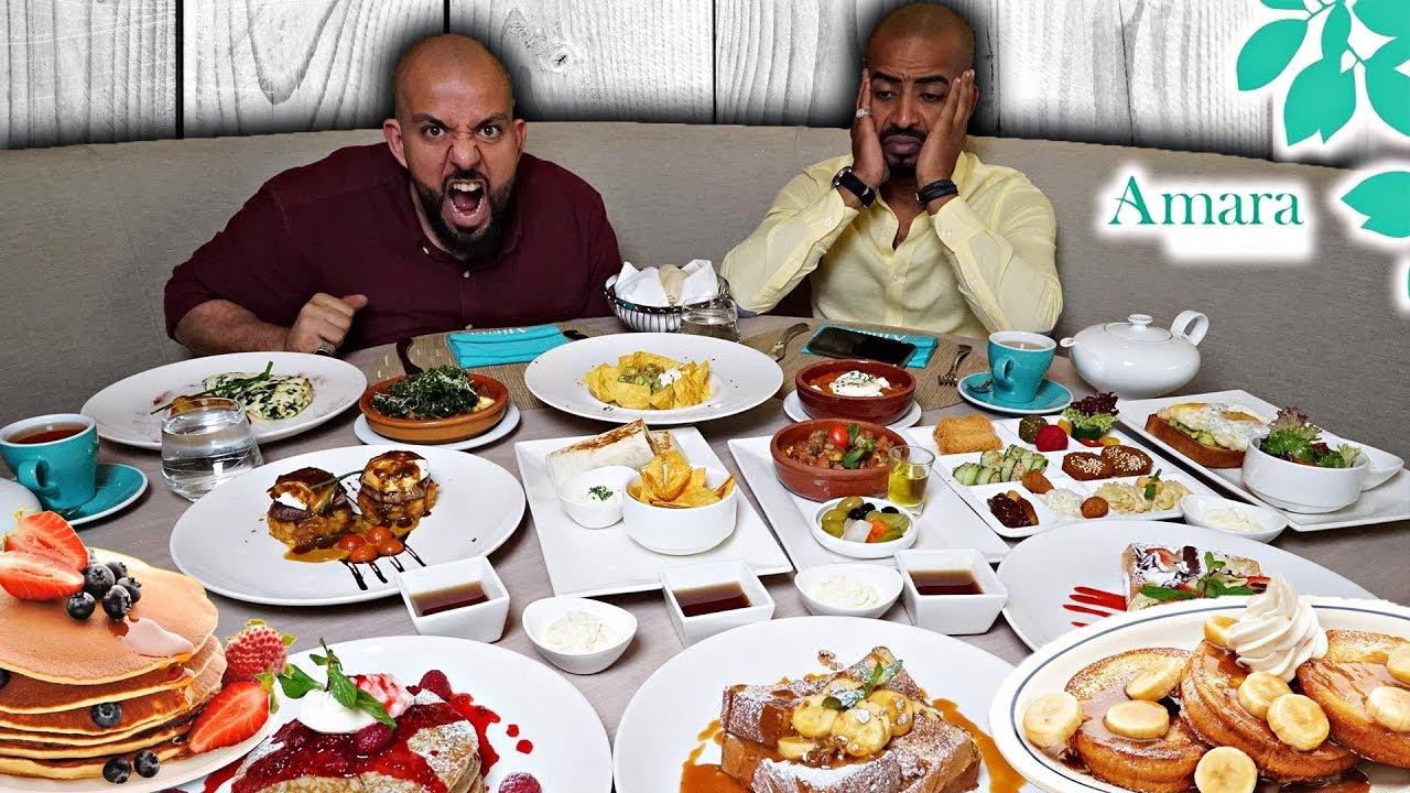 تحدي فطور مطعم امارا  Amara Breakfast Challenge