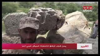 يمن شباب ترافق انتصارات الجيش غربي #تعز | تقرير أمين دبوان - يمن شباب