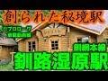 【創られた秘境駅】釧網本線BB56釧路湿原駅①車載動画編