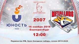 ПР-07 СКА Юность VS Металлург Мг